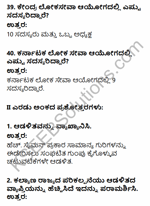 2nd PUC Political Science Question Bank Chapter 3 Administrative Machinery in India in Kannada 11