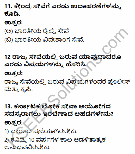 2nd PUC Political Science Question Bank Chapter 3 Administrative Machinery in India in Kannada 15
