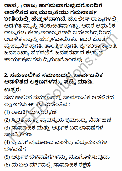 2nd PUC Political Science Question Bank Chapter 3 Administrative Machinery in India in Kannada 19