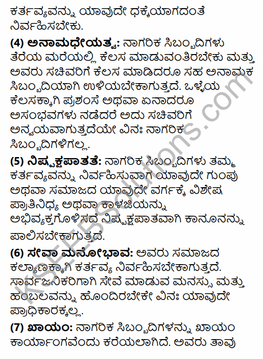 2nd PUC Political Science Question Bank Chapter 3 Administrative Machinery in India in Kannada 24