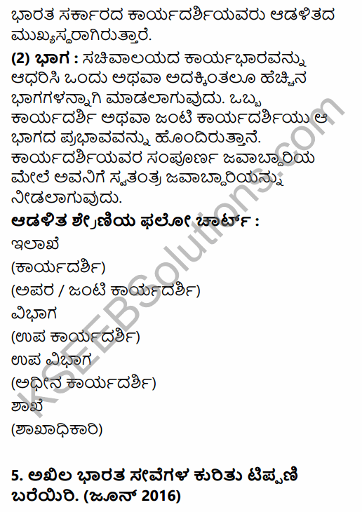 2nd PUC Political Science Question Bank Chapter 3 Administrative Machinery in India in Kannada 27