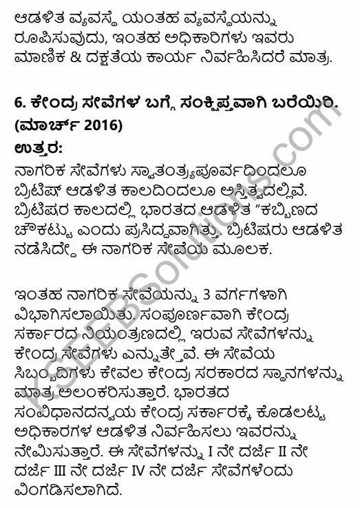 2nd PUC Political Science Question Bank Chapter 3 Administrative Machinery in India in Kannada 30