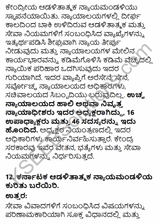 2nd PUC Political Science Question Bank Chapter 3 Administrative Machinery in India in Kannada 41