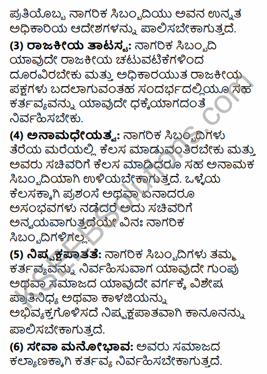 2nd PUC Political Science Question Bank Chapter 3 Administrative Machinery in India in Kannada 48