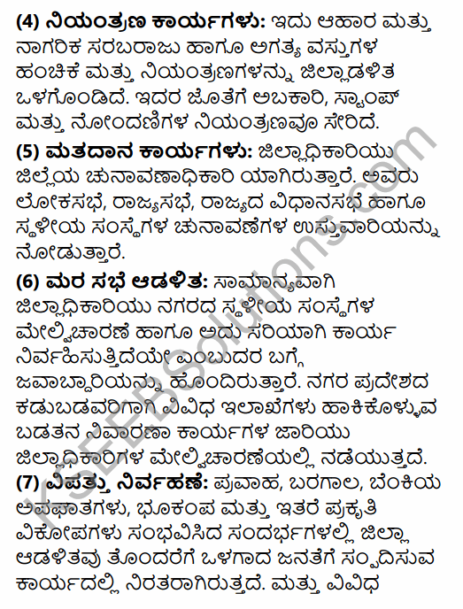 2nd PUC Political Science Question Bank Chapter 3 Administrative Machinery in India in Kannada 52
