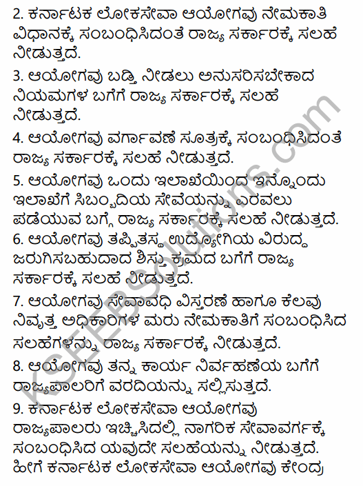 2nd PUC Political Science Question Bank Chapter 3 Administrative Machinery in India in Kannada 59
