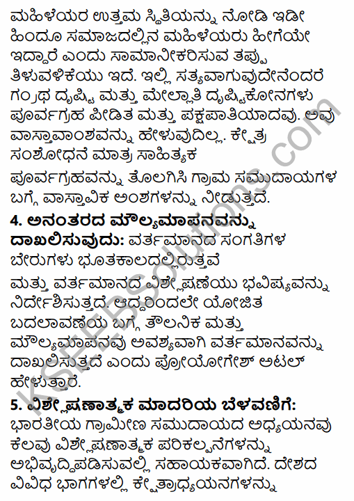 2nd PUC Sociology Question Bank Chapter 5 Change and Development of Villages and Urbanisation in India in Kannada 19