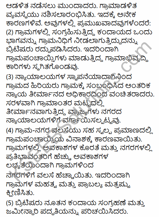 2nd PUC Sociology Question Bank Chapter 5 Change and Development of Villages and Urbanisation in India in Kannada 31