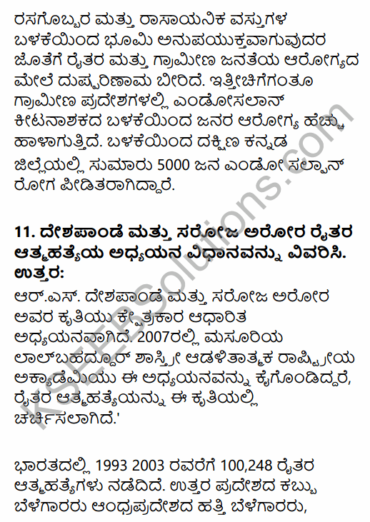 2nd PUC Sociology Question Bank Chapter 5 Change and Development of Villages and Urbanisation in India in Kannada 37