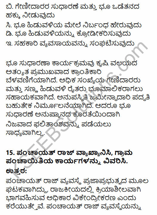 2nd PUC Sociology Question Bank Chapter 5 Change and Development of Villages and Urbanisation in India in Kannada 44