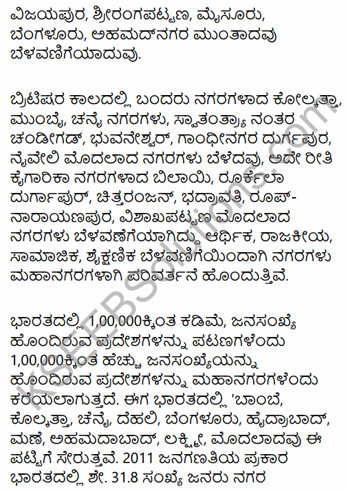 2nd PUC Sociology Question Bank Chapter 5 Change and Development of Villages and Urbanisation in India in Kannada 73