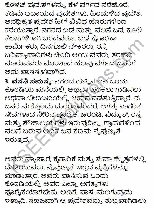 2nd PUC Sociology Question Bank Chapter 5 Change and Development of Villages and Urbanisation in India in Kannada 76