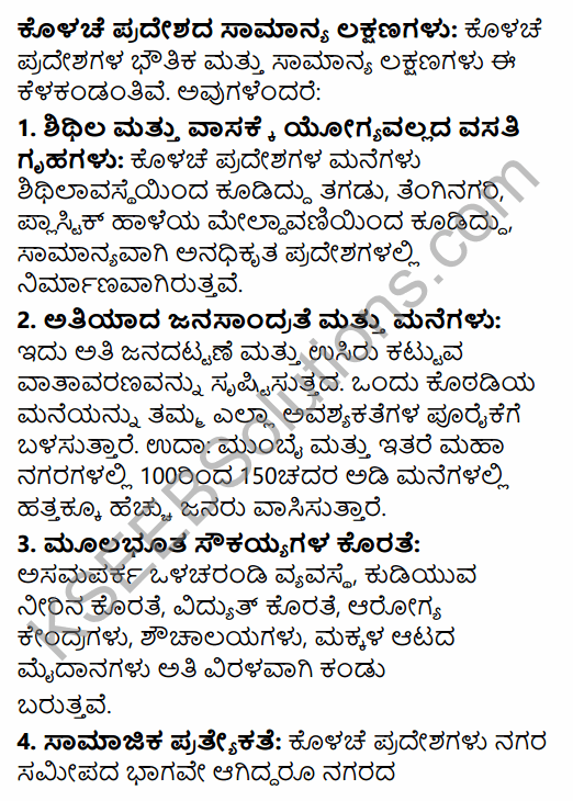 2nd PUC Sociology Question Bank Chapter 5 Change and Development of Villages and Urbanisation in India in Kannada 80