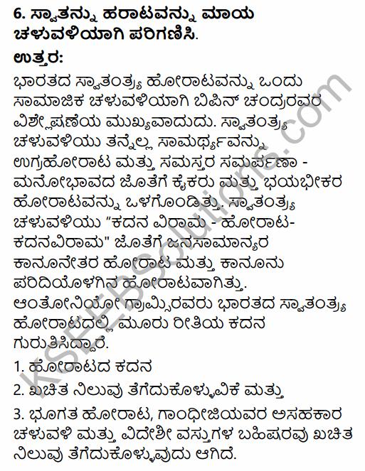 2nd PUC Sociology Question Bank Chapter 7 Social Movements in Kannada 26