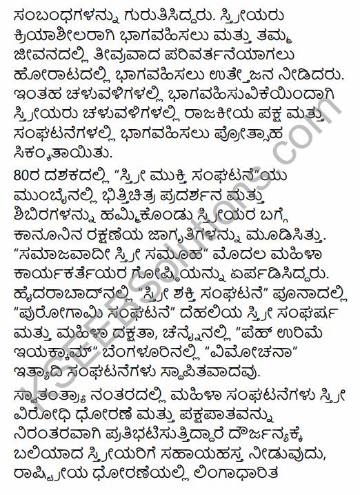 2nd PUC Sociology Question Bank Chapter 7 Social Movements in Kannada 59