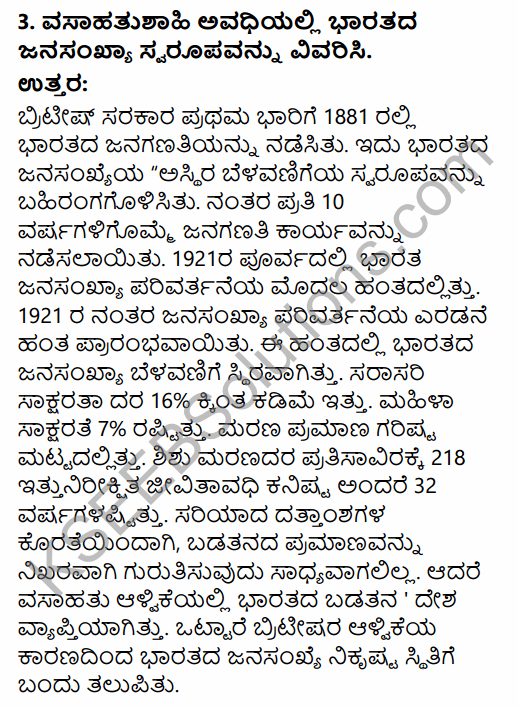 1st PUC Economics Question Bank Chapter 1 Indian Economy on the Eve of Independence in Kannada 12