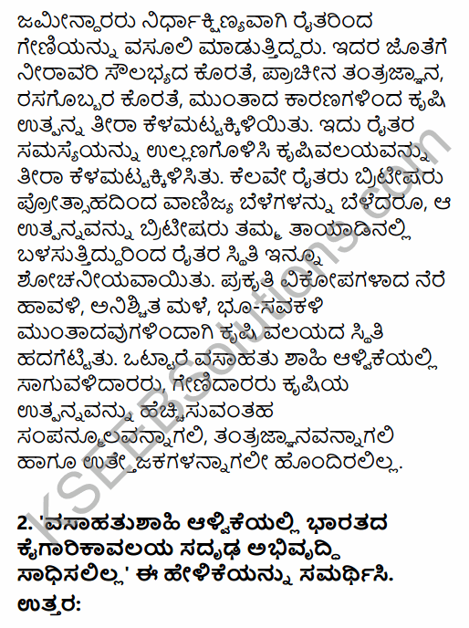 1st PUC Economics Question Bank Chapter 1 Indian Economy on the Eve of Independence in Kannada 16