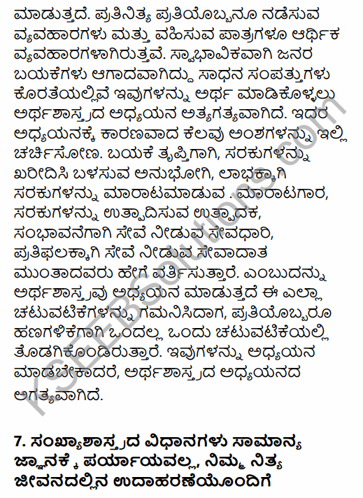 1st PUC Economics Question Bank Chapter 1 Introduction in Kannada 8