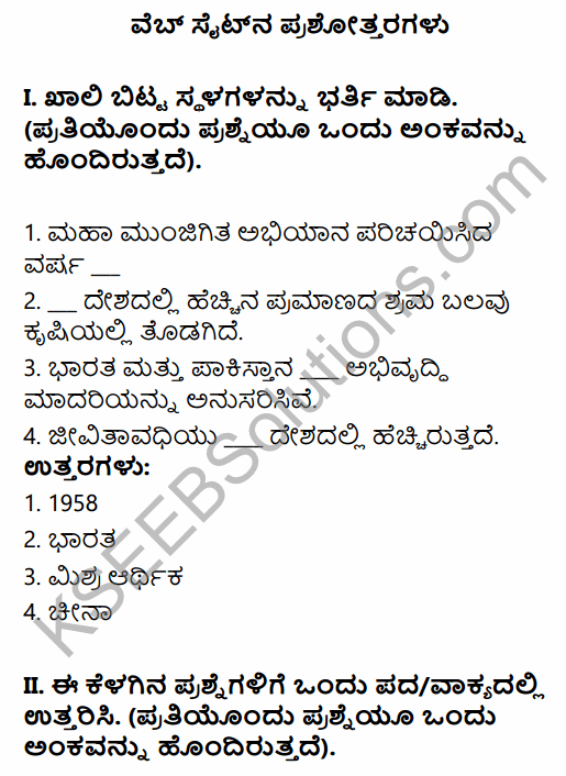 1st PUC Economics Question Bank Chapter 10 Comparative Development Experience of India with its Neighbours in Kannada 1