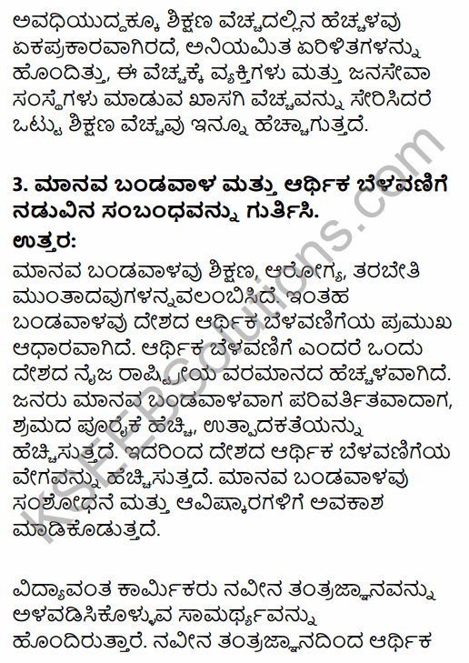 1st PUC Economics Question Bank Chapter 5 Human Capital Formation in India in Kannada 19