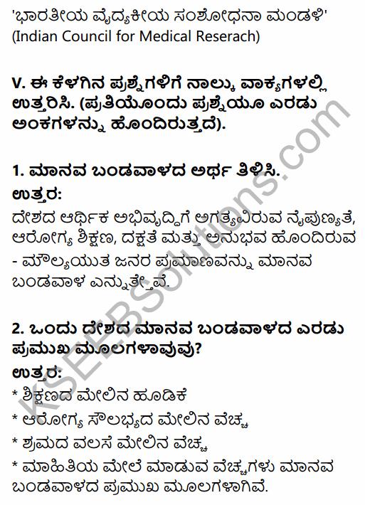 1st PUC Economics Question Bank Chapter 5 Human Capital Formation in India in Kannada 7