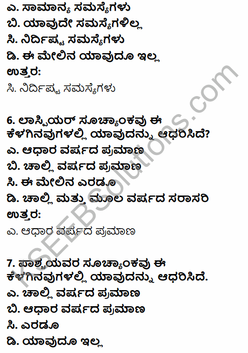 1st PUC Economics Question Bank Chapter 8 Index Numbers in Kannada 17