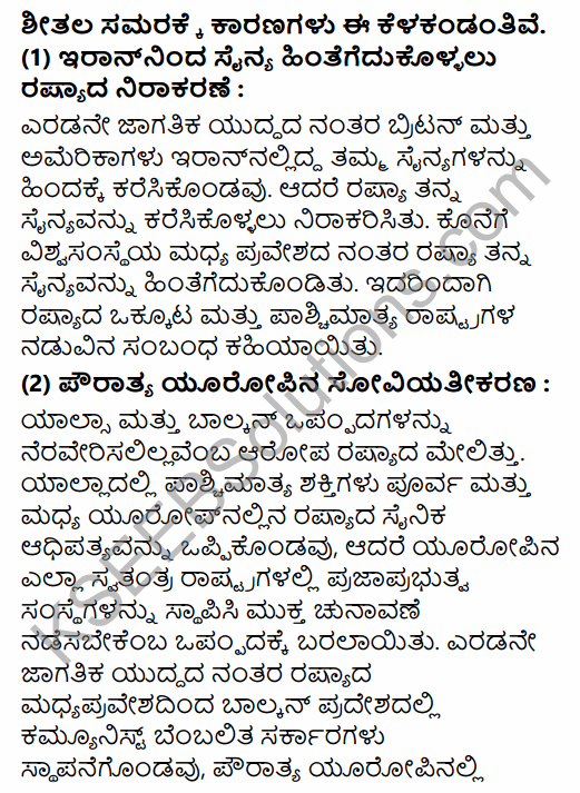 1st PUC History Question Bank Chapter 11 Contemporary World in Kannada 16