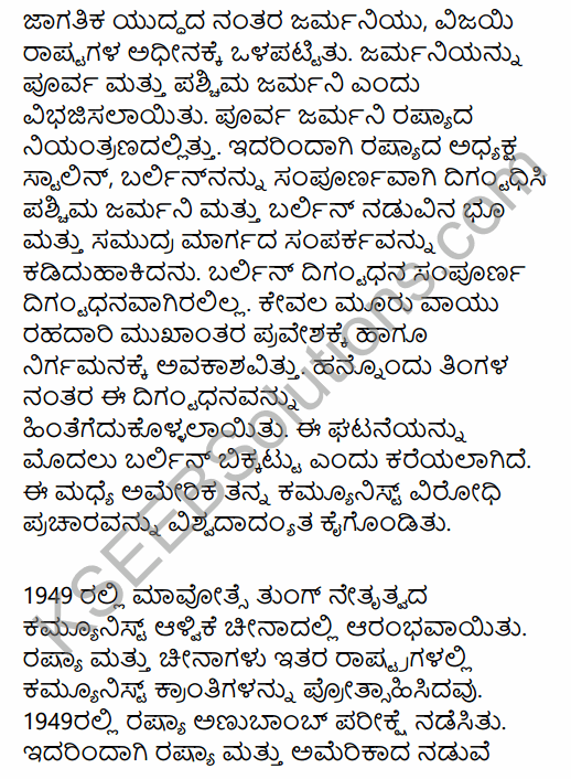 1st PUC History Question Bank Chapter 11 Contemporary World in Kannada 20