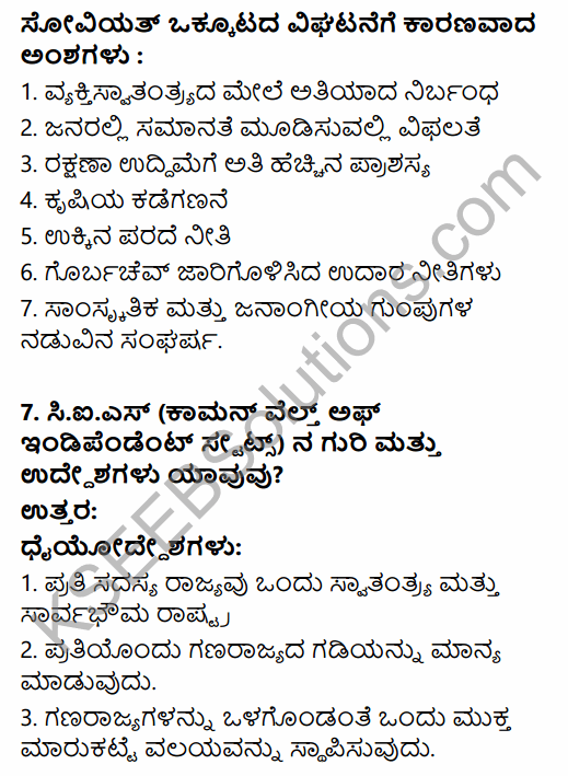 1st PUC History Question Bank Chapter 11 Contemporary World in Kannada 26