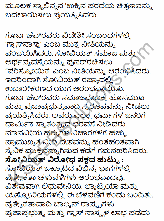 1st PUC History Question Bank Chapter 11 Contemporary World in Kannada 28