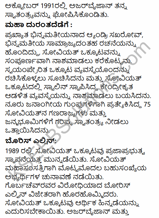1st PUC History Question Bank Chapter 11 Contemporary World in Kannada 30