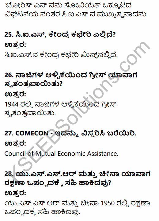 1st PUC History Question Bank Chapter 11 Contemporary World in Kannada 7