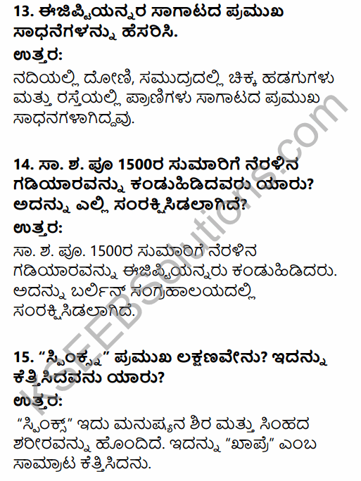 1st PUC History Question Bank Chapter 3 History of Ancient Civilization in Kannada 11