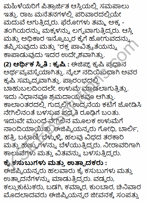 1st PUC History Question Bank Chapter 3 History of Ancient Civilization in Kannada 26