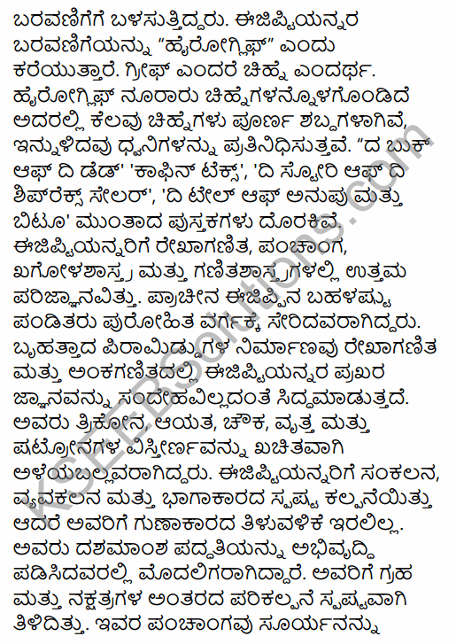 1st PUC History Question Bank Chapter 3 History of Ancient Civilization in Kannada 29