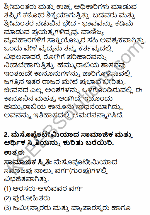 1st PUC History Question Bank Chapter 3 History of Ancient Civilization in Kannada 41