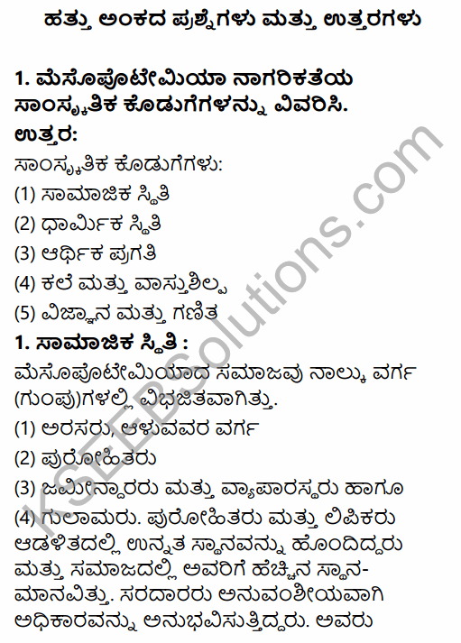 1st PUC History Question Bank Chapter 3 History of Ancient Civilization in Kannada 44