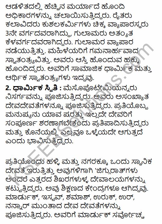 1st PUC History Question Bank Chapter 3 History of Ancient Civilization in Kannada 45