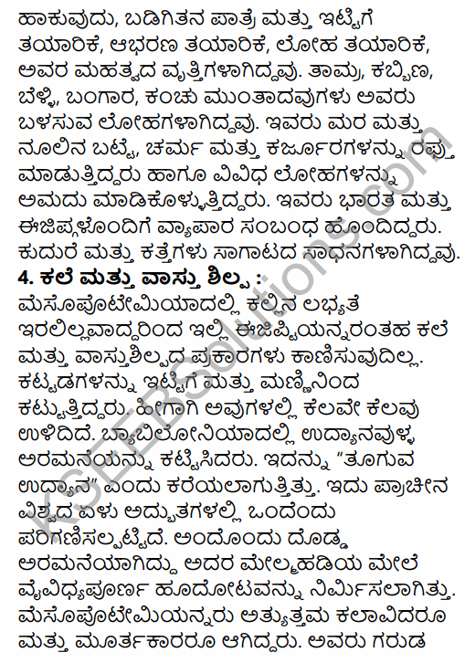 1st PUC History Question Bank Chapter 3 History of Ancient Civilization in Kannada 47