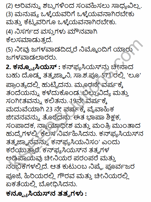 1st PUC History Question Bank Chapter 3 History of Ancient Civilization in Kannada 69