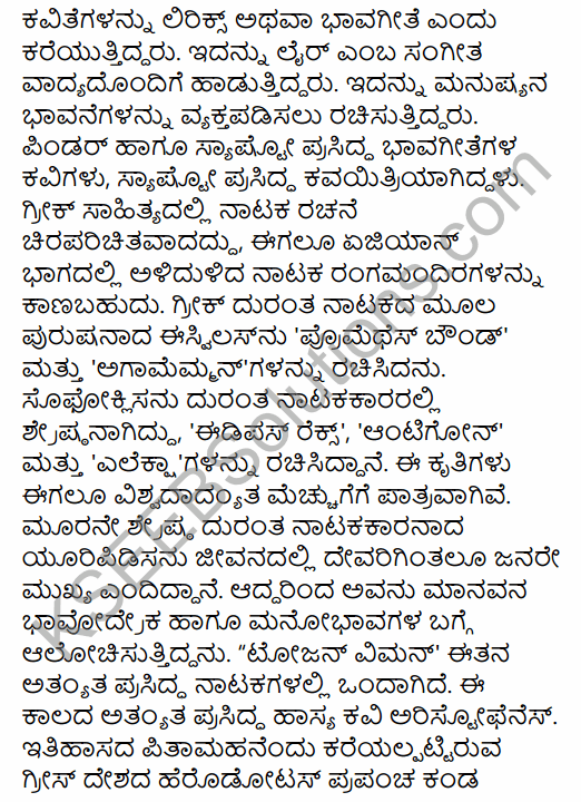 1st PUC History Question Bank Chapter 4 Establishment of Greek and Roman Empires - Contributions in Kannada 23