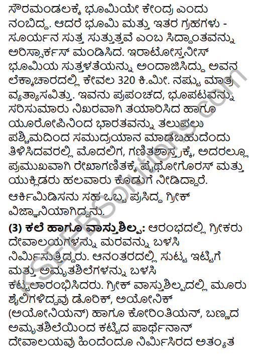 1st PUC History Question Bank Chapter 4 Establishment of Greek and Roman Empires - Contributions in Kannada 25