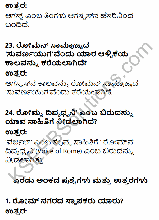 1st PUC History Question Bank Chapter 4 Establishment of Greek and Roman Empires - Contributions in Kannada 37