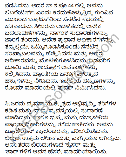 1st PUC History Question Bank Chapter 4 Establishment of Greek and Roman Empires - Contributions in Kannada 45