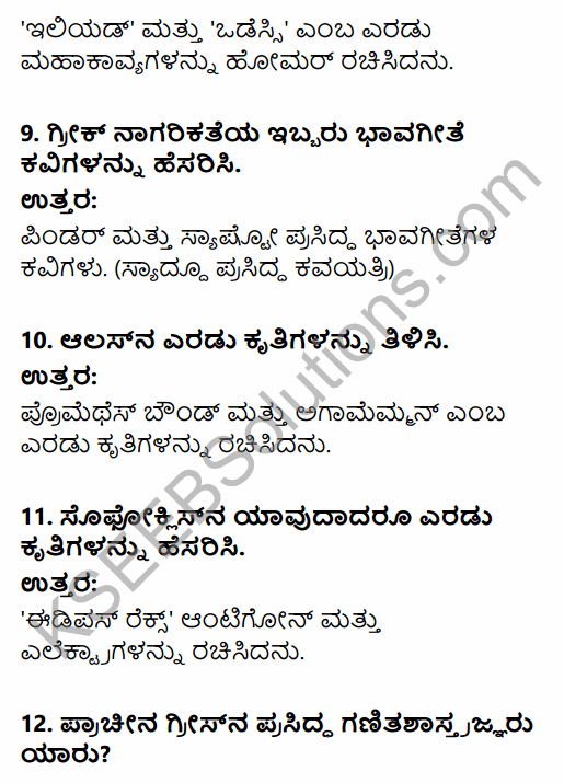 1st PUC History Question Bank Chapter 4 Establishment of Greek and Roman Empires - Contributions in Kannada 8