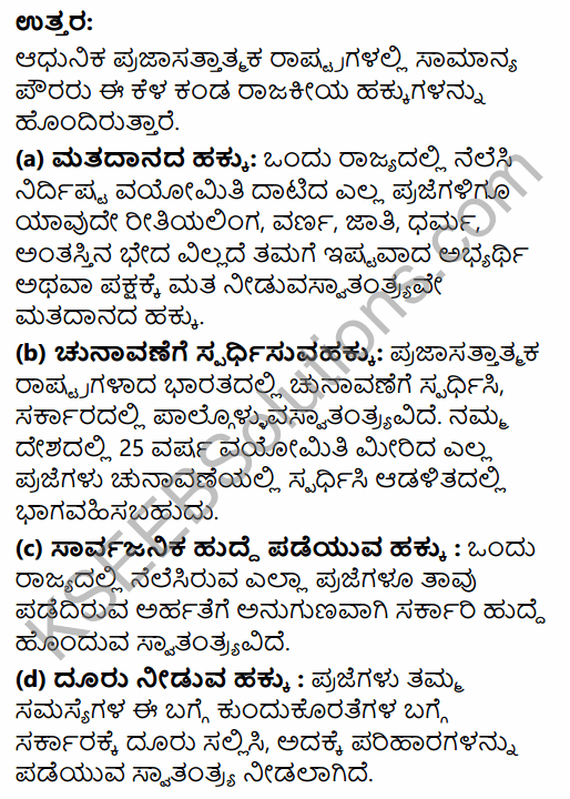 1st PUC Political Science Question Bank Chapter 3 Basic Political Concepts in Kannada 21