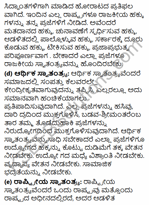 1st PUC Political Science Question Bank Chapter 3 Basic Political Concepts in Kannada 25