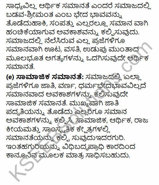 1st PUC Political Science Question Bank Chapter 3 Basic Political Concepts in Kannada 28