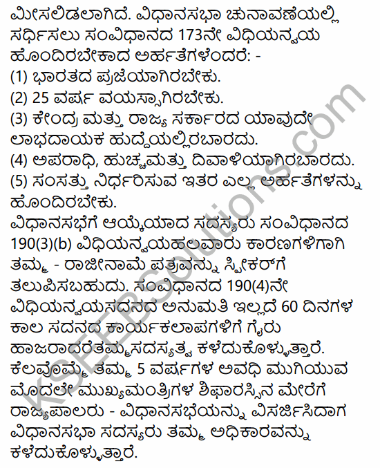 1st PUC Political Science Question Bank Chapter 6 Legislature in Kannada 24