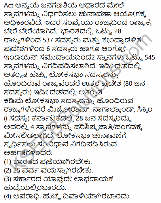 1st PUC Political Science Question Bank Chapter 6 Legislature in Kannada 33
